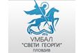 "УМБАЛ ""Св. Георги"""